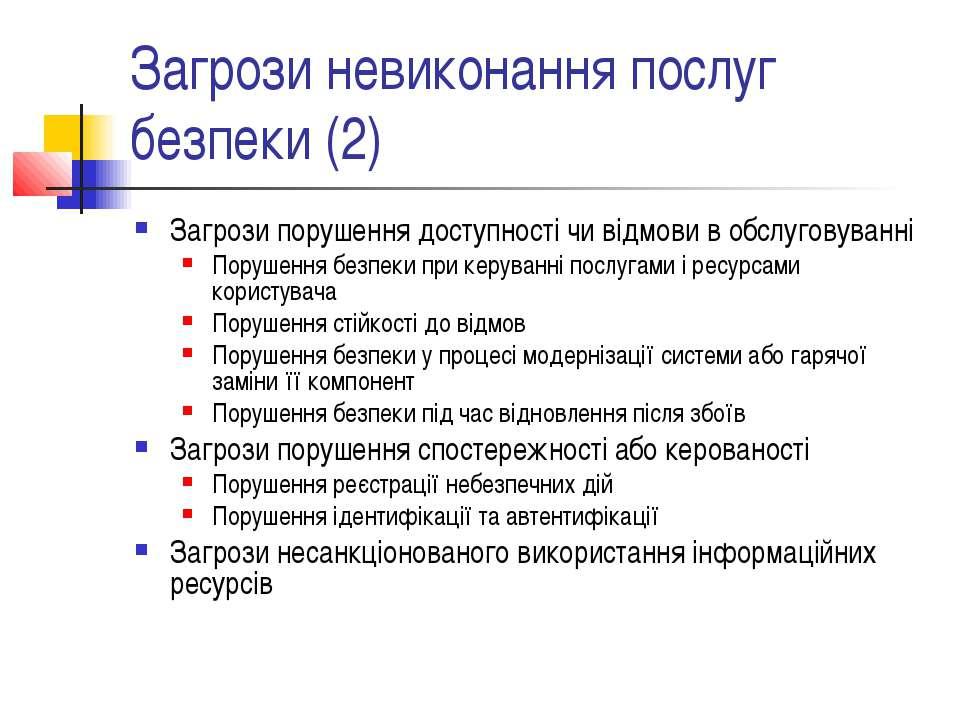 Загрози невиконання послуг безпеки (2) Загрози порушення доступності чи відмо...