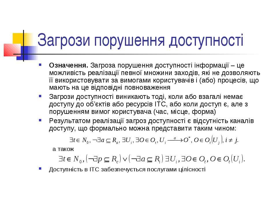 Загрози порушення доступності Означення. Загроза порушення доступності інформ...
