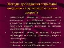 Методи дослідження соціальної медицини та організації охорони здоров'я статис...