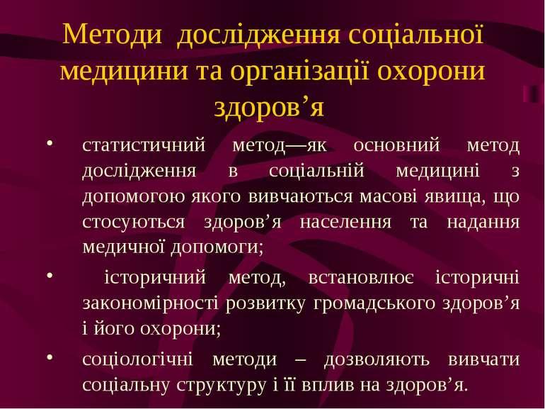 Методи дослідження соціальної медицини та організації охорони здоров я  статис. 4975478d416a5