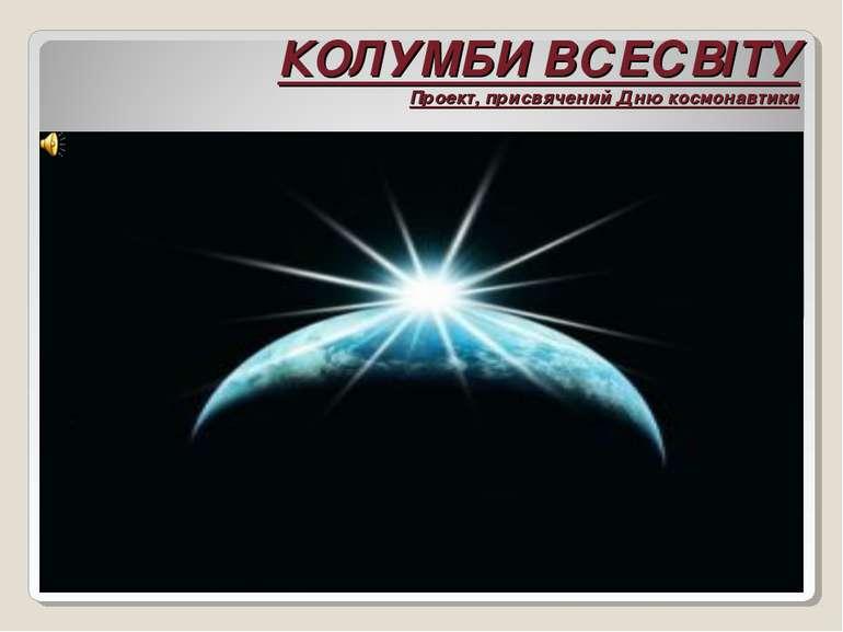 КОЛУМБИ ВСЕСВІТУ Проект, присвячений Дню космонавтики