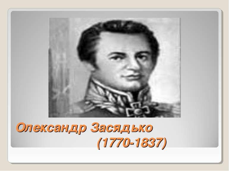 Олександр Засядько (1770-1837)