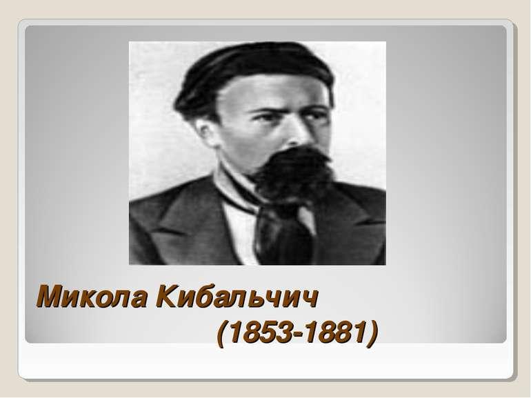 Микола Кибальчич (1853-1881)
