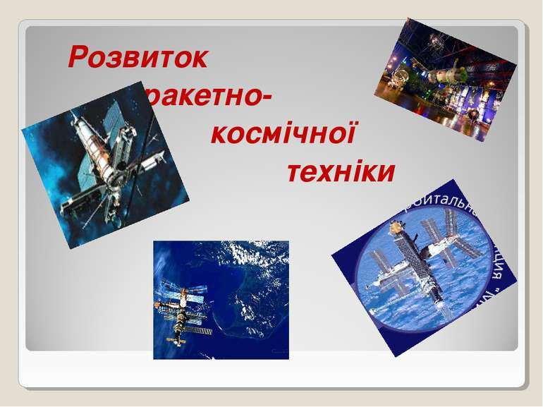 Розвиток ракетно- космічної техніки