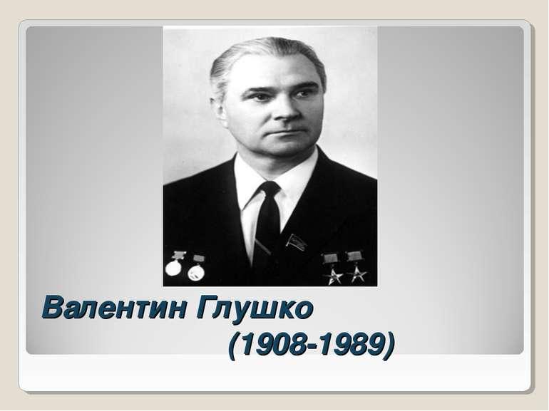 Валентин Глушко (1908-1989)