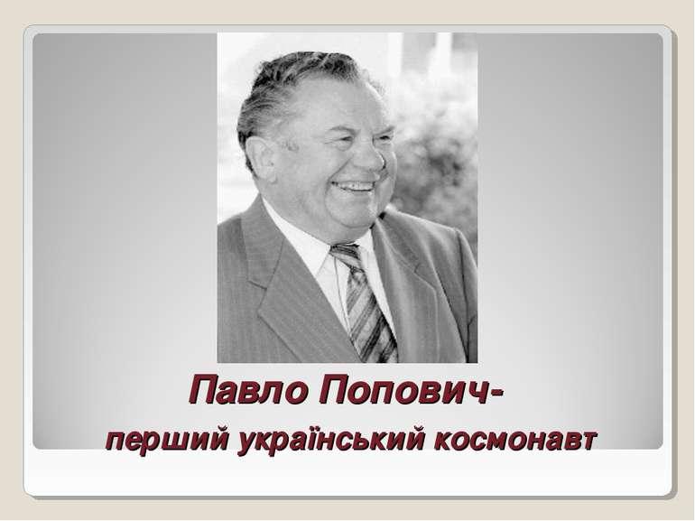 Павло Попович- перший український космонавт