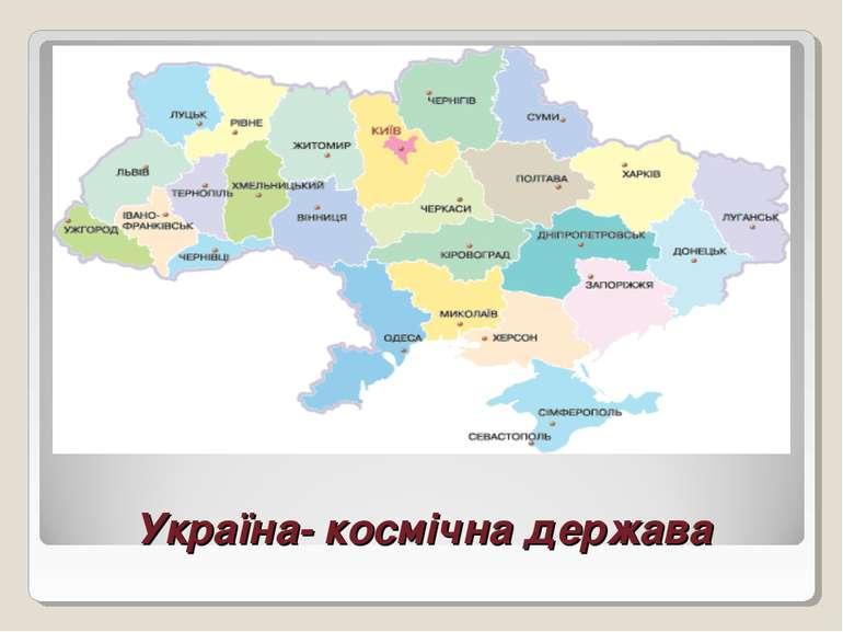Україна- космічна держава