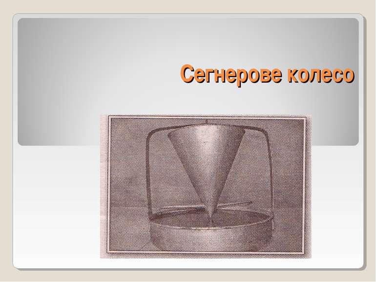 Сегнерове колесо