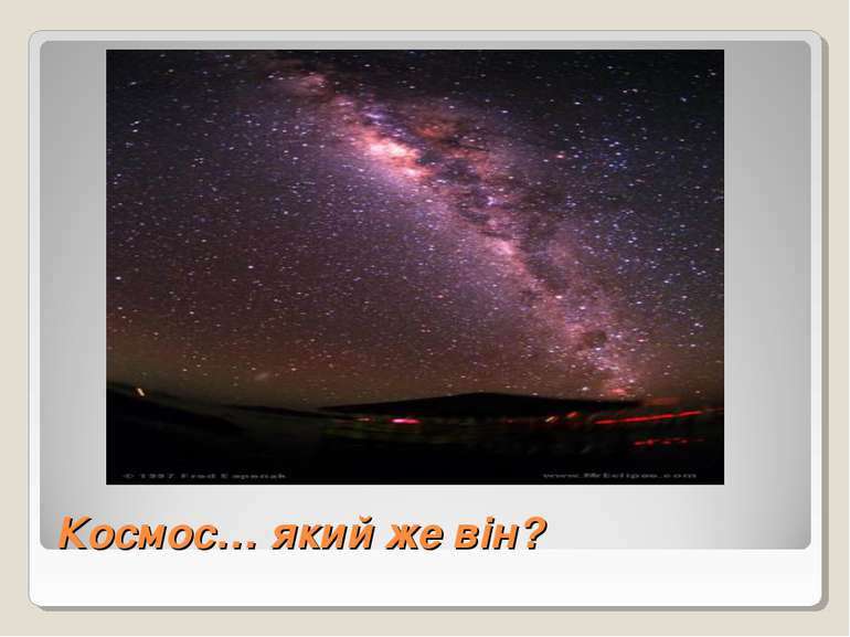 Космос… який же він?