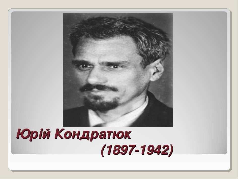 Юрій Кондратюк (1897-1942)