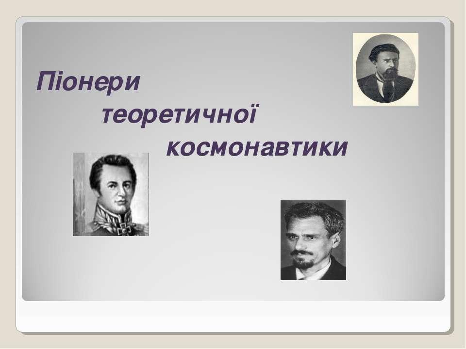Піонери теоретичної космонавтики