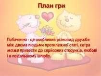 побачення - Побачення - це особливий різновид дружби між двома людьми протиле...