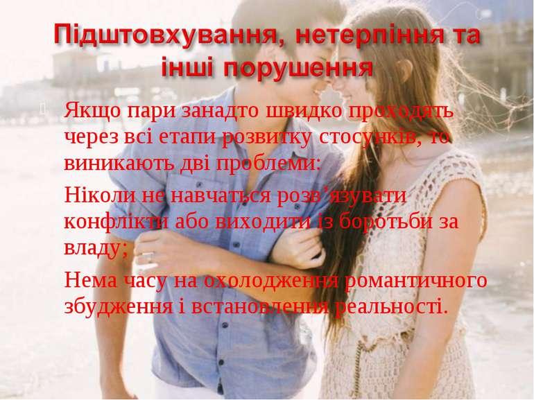 Якщо пари занадто швидко проходять через всі етапи розвитку стосунків, то вин...