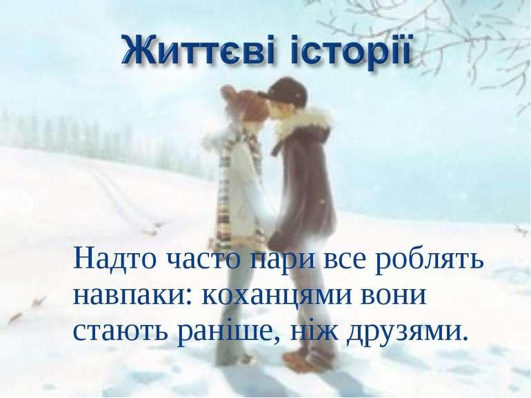 Надто часто пари все роблять навпаки: коханцями вони стають раніше, ніж друзями.