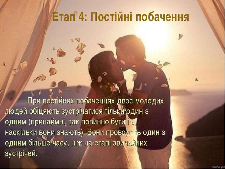 Етап 4: Постійні побачення При постійних побаченнях двоє молодих людей обіцяю...