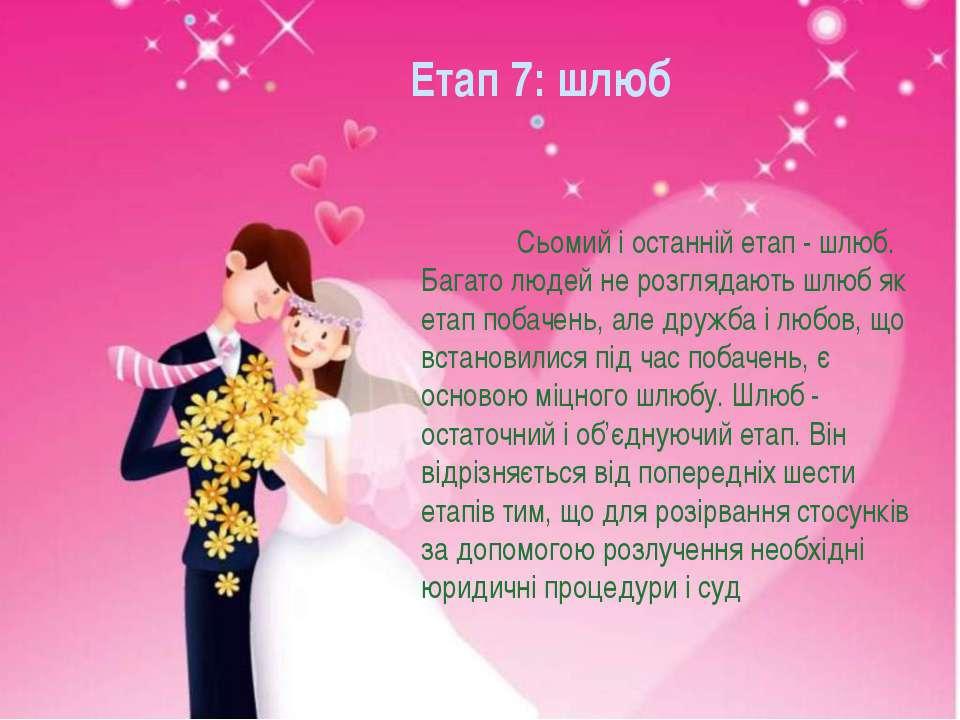Етап 7: шлюб Сьомий і останній етап - шлюб. Багато людей не розглядають шлюб ...