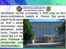Засновано центр (училище) в 1929 році на базі маши-нобудівного заводу ім. Лен...