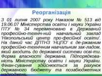 З 01 липня 2007 року Наказом № 513 від 19.06.07 Міністерства освіти і науки У...