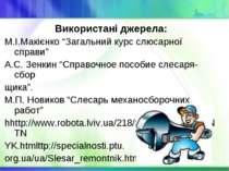 """Використані джерела: М.І.Макієнко """"Загальний курс слюсарної справи"""" А.С. Зенк..."""