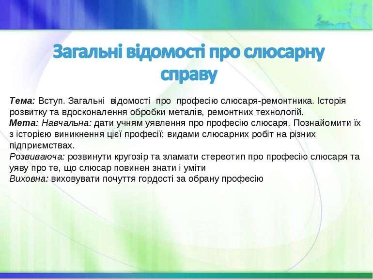 Тема: Вступ. Загальні відомості про професію слюсаря-ремонтника. Історія розв...