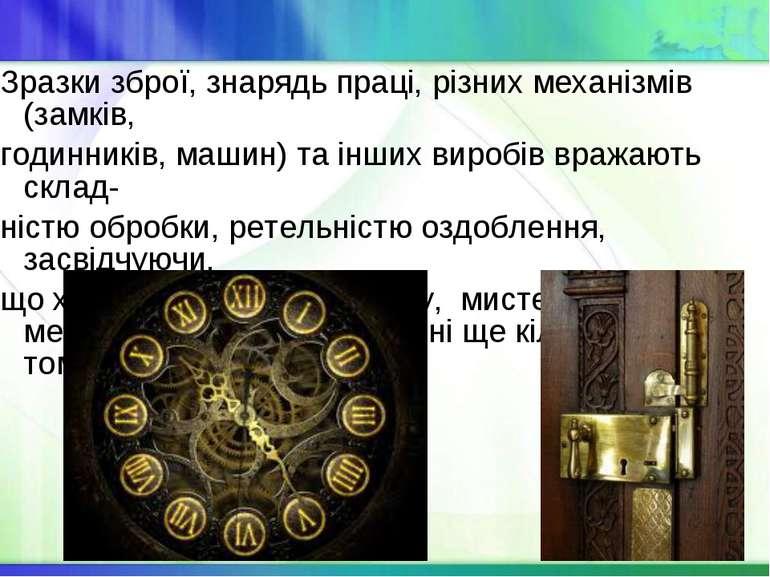 Зразки зброї, знарядь праці, різних механізмів (замків, годинників, машин) та...