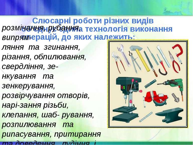 Слюсарні роботи різних видів об'єднує єдина технологія виконання операцій, до...