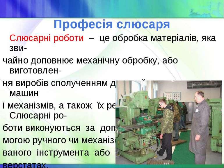 Професія слюсаря Слюсарні роботи – це обробка матеріалів, яка зви- чайно допо...