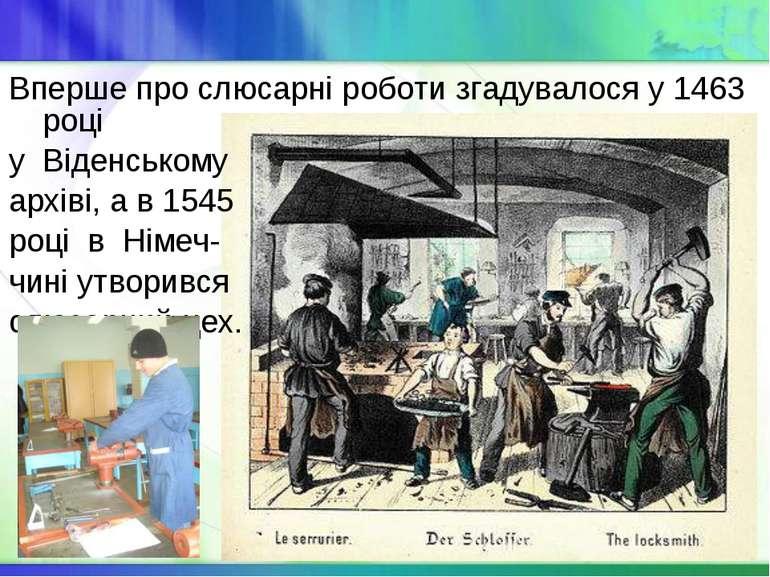 Вперше про слюсарні роботи згадувалося у 1463 році у Віденському архіві, а в ...