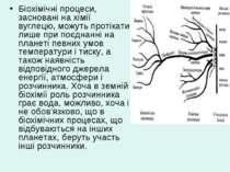 Біохімічні процеси, засновані на хімії вуглецю, можуть протікати лише при поє...