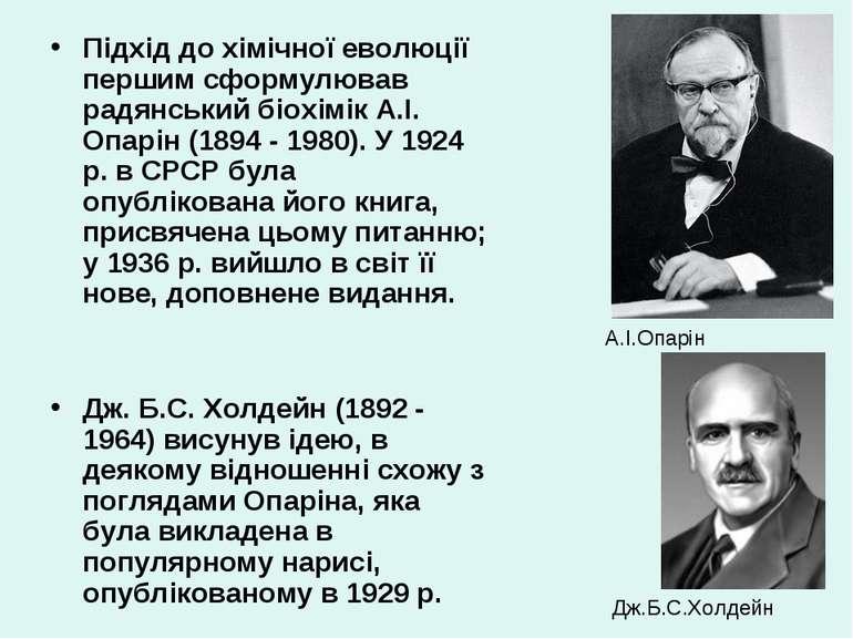 Підхід до хімічної еволюції першим сформулював радянський біохімік А.І. Опарі...
