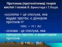Протонна (протолітична) теорія кислот і основ Й. Бренстеда і Т.Лоурі. -кислот...