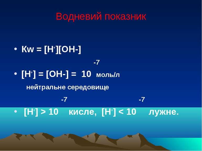Водневий показник Кw = [H+][ОН-] -7 [Н+] = [ОН-] = 10 моль/л нейтральне серед...