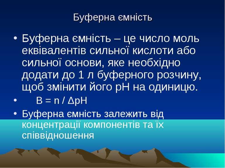 Буферна ємність Буферна ємність – це число моль еквівалентів сильної кислоти ...