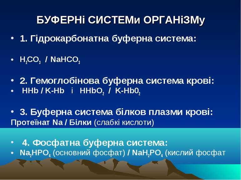 БУФЕРНі СИСТЕМи ОРГАНіЗМу 1. Гідрокарбонатна буферна система: H2CO3 / N...