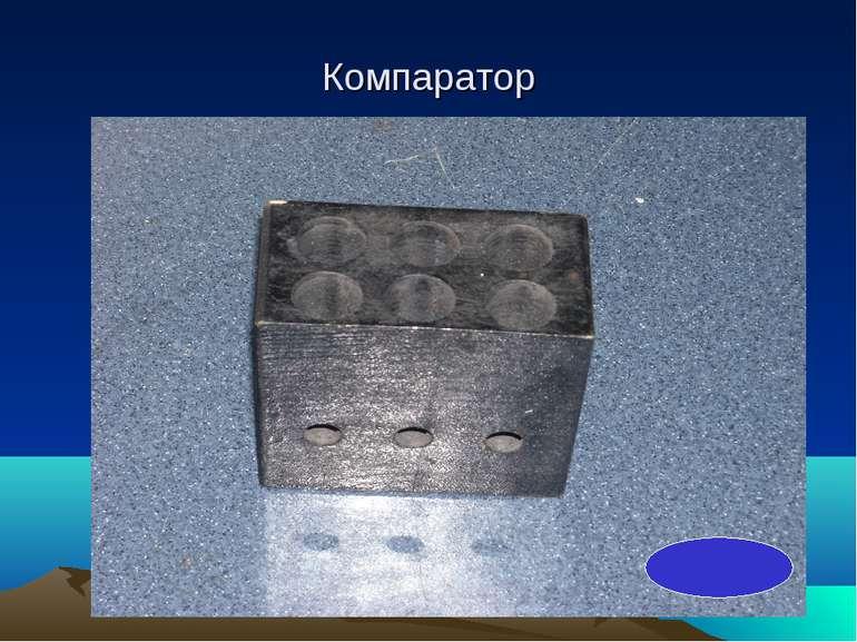 Компаратор