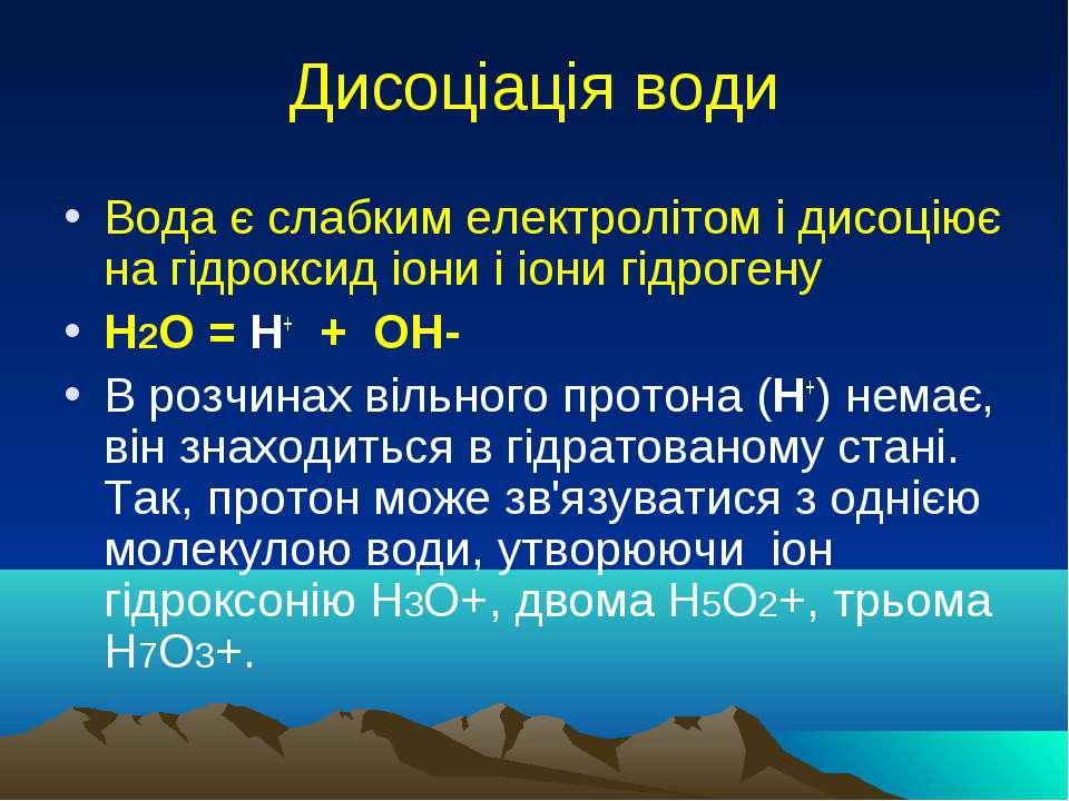 Дисоціація води Вода є слабким електролітом і дисоціює на гідроксид іони і іо...