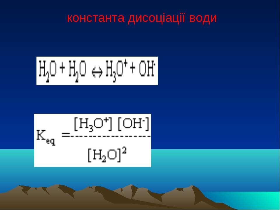 константа дисоціації води