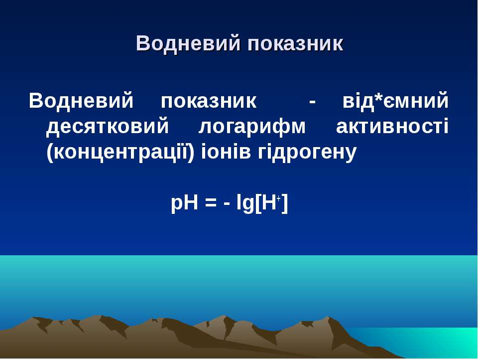 Водневий показник Водневий показник - від*ємний десятковий логарифм активност...