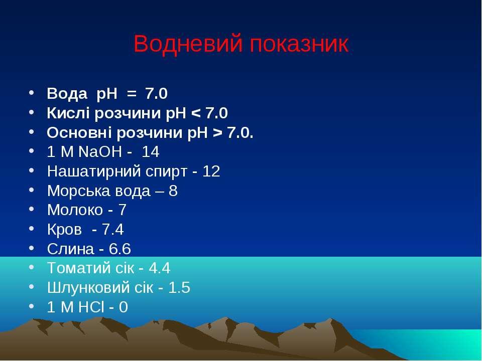 Водневий показник Вода pH = 7.0 Кислі розчини рН < 7.0 Основні розчини рН > 7...