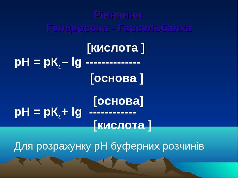 Рівняння Гендерсона - Гассельбалха [кислота ] рН = рКа – lg -------------- [о...