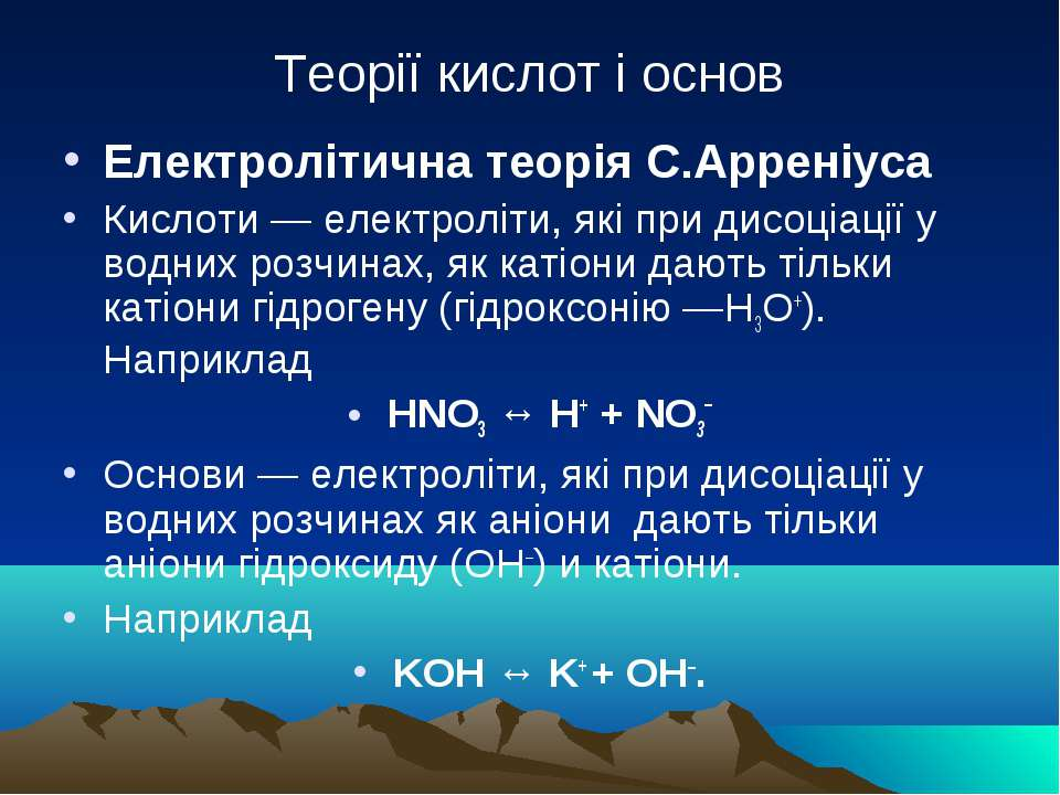 Теорії кислот і основ Електролітична теорія С.Арреніуса Кислоти — електроліти...