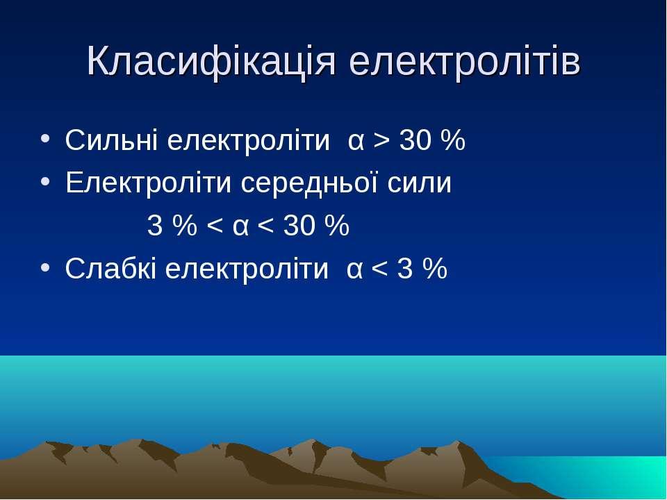 Класифікація електролітів Сильні електроліти α > 30 % Електроліти середньої с...