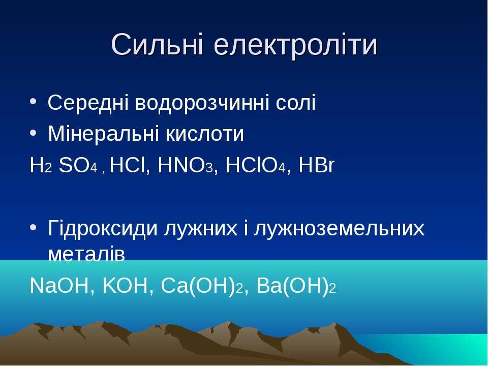 Сильні електроліти Середні водорозчинні солі Мінеральні кислоти Н2 SО4 , HCl,...