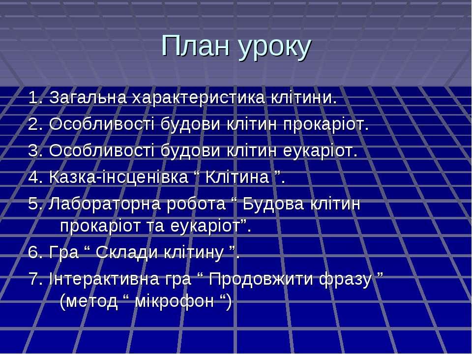 План уроку 1. Загальна характеристика клітини. 2. Особливості будови клітин п...