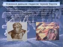 Освоєння давньою людиною теренів Європи Близько 600 тис. років тому на Землі ...