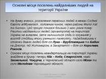 Основні місця поселень найдавніших людей на території України На думку вчених...