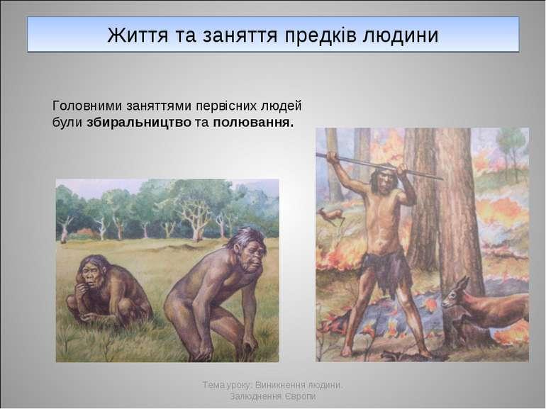 Життя та заняття предків людини Головними заняттями первісних людей були збир...