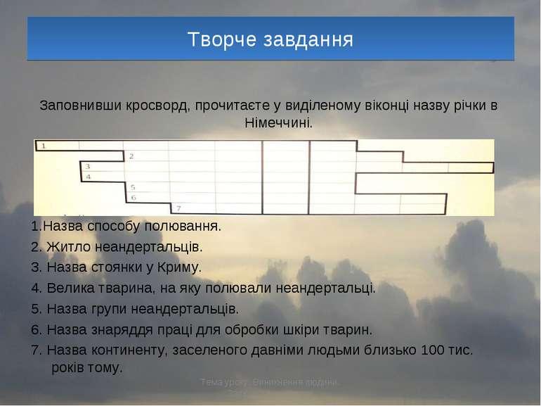 Творче завдання Заповнивши кросворд, прочитаєте у виділеному віконці назву рі...