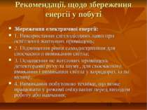 Рекомендації, щодо збереження енергії у побуті Збереження електричної енергії...