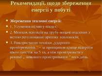 Рекомендації, щодо збереження енергії у побуті Збереження теплової енергії: 1...